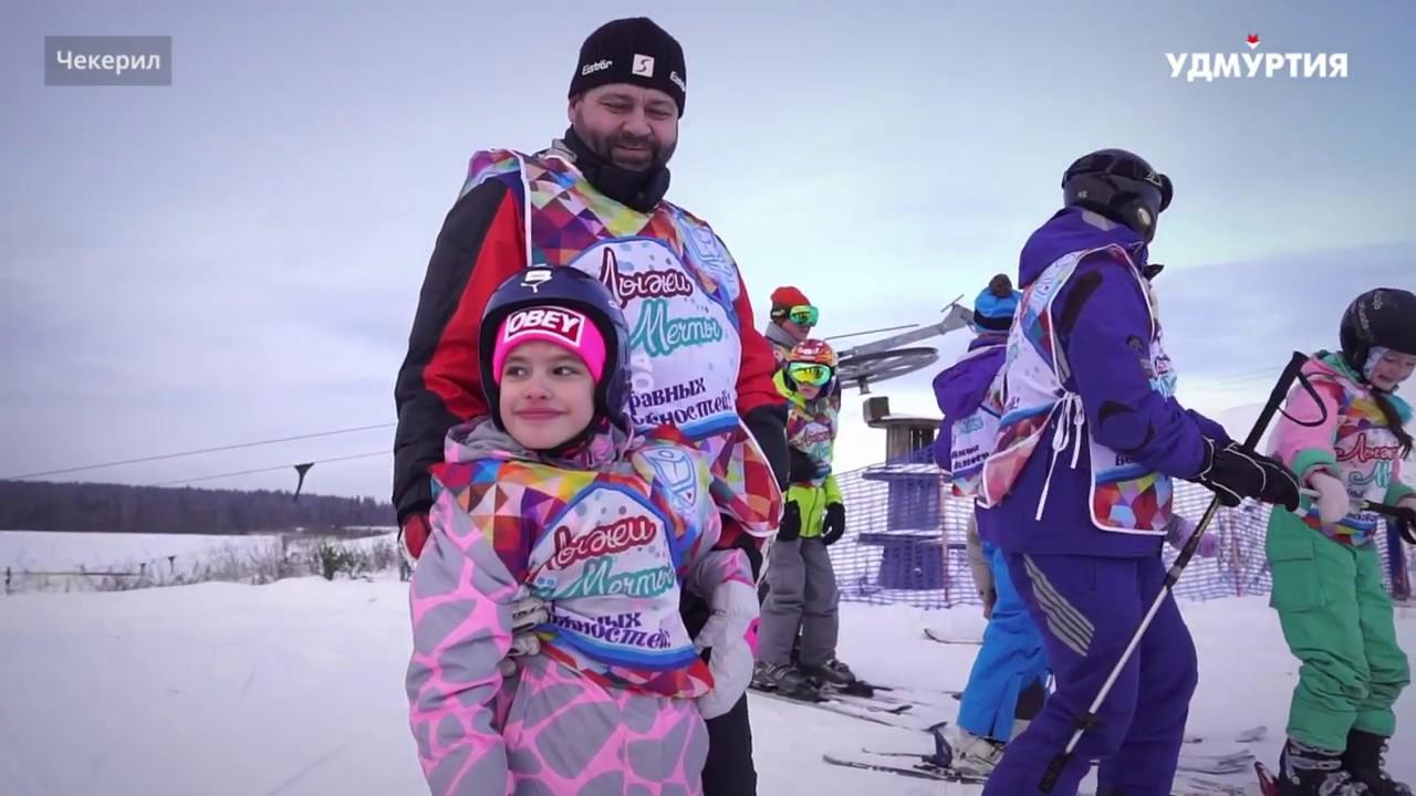 Официальное открытие программы «Лыжи мечты» в Удмуртии