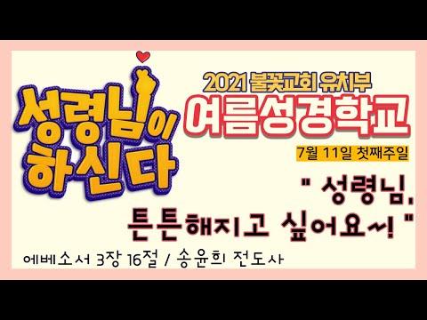 """2021년 7월 11일 유치부 성경학교 첫째 주 """"성령님, 튼튼하게 해주세요!"""""""