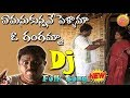 Emanu Kunnave Pellama Dj Song | Private Dj Songs | New Telugu Dj Songs | New Folk Dj Songs