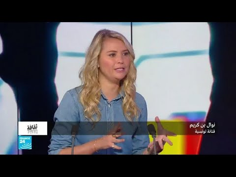 العرب اليوم - شاهد التونسية نوال بن كريم تؤكّد محاولة تحسين العالم عبر الفن