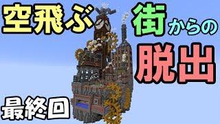 空飛ぶ街から脱出するのが目的です。けむりの街への片道切符http://forum.minecraftuser.jp/viewtopic.php?t=34264前⇒https://www.youtube.com/watch?v=6htH_lwkUe8再生リスト⇒https://www.youtube.com/playlist?list=PLik3-GVPAtb3W4P6CsLOB0Q_1t6gta9Jyふたばスタンプhttps://store.line.me/stickershop/product/1207627/jaふたばスタンプ2https://store.line.me/stickershop/product/1287420/jaTwitterhttps://twitter.com/28ftb2525Twitchhttp://www.twitch.tv/ftb28OPENREChttps://www.openrec.tv/live/28ftb