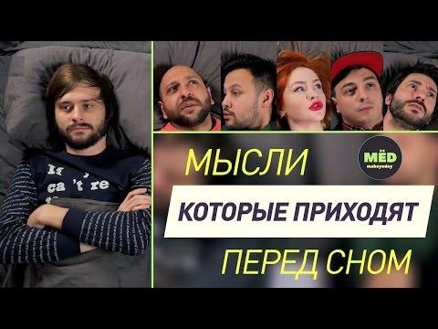 Мысли, которые приходят перед сном (видео)