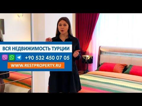 Продажа квартир в турции и цены