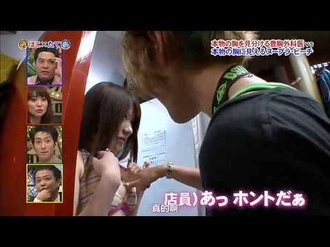日本神級豐胸師 VS 日本最真的胸墊