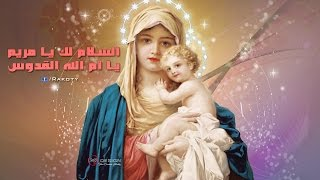 Video تمجيد العذراء - السلام لك يا مريم يا ام الله القدوس MP3, 3GP, MP4, WEBM, AVI, FLV November 2018
