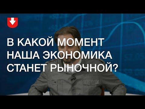 Как правительство и ЕБРР толкают Беларусь на рыночный путь - DomaVideo.Ru