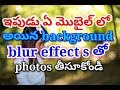 How to blur photo background in mobile | bokeh effect | blur effect | photos |camera telugu