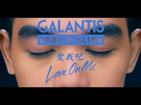 GALANTIS & Hook N Sling - Love On Me愛我吧 (華納official 高畫質HD官方完整版MV)
