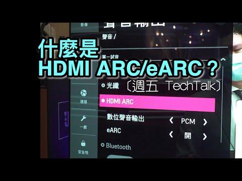 [週五TechTalk] HDMI ARC / eARC 點玩好?(自選字幕)