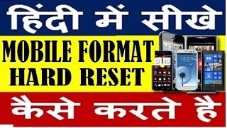 how to format or hard reset any mobile phone (in hindi)