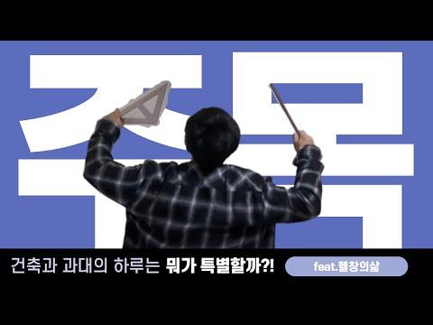 한국폴리텍대학 구미캠퍼스 건축과 V-log