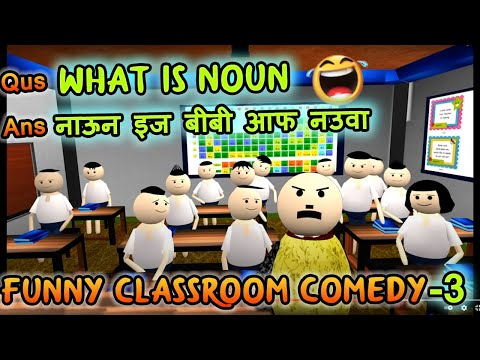Video MAKE JOKE OF - THE CLASSROOM  BAKAITI ||PART-3|| FUNNY VIDEO || MJO || FEAT MAKE SPOOF OF|| download in MP3, 3GP, MP4, WEBM, AVI, FLV January 2017