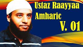 Ustaz Raayyaa Abbaa Maccaa Amharic Menzuma V. 01