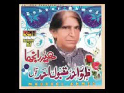 Heer Ranjha Part 1 Zahoor Ahmed