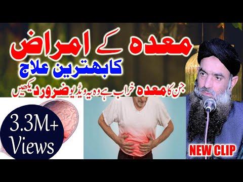 Medy Ka Behtreen Or Mukamal Alaj   Dr Muhammad Sharafat Ali   2020  