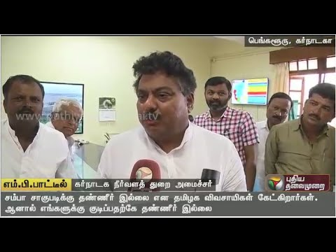 We-dont-even-have-water-for-drinking-says-Karnataka-minister
