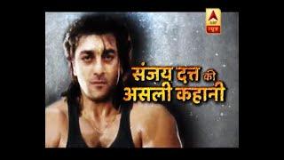 Video सनसनी: क्या है 'संजू ' का सच ? देखिए संजय दत्त की असली कहानी !   ABP News Hindi MP3, 3GP, MP4, WEBM, AVI, FLV Januari 2019