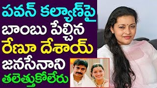 Video Renu Desai Revealed Sensational Things About Pawan Kalyan | Renu Marriage | Divorce | Take One Media MP3, 3GP, MP4, WEBM, AVI, FLV Oktober 2018