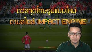 ดวลจุดโทษ FIFA ONLINE 3 โฉมใหม่ สไตล์ Impact Engine, fifa online 3, fo3, video fifa online 3