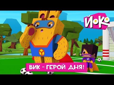 ЙОКО - Новые мультфильмы - ЙОКО - Вик - герой дня - Детские мультики про друзей