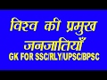 general studies world geography in hindi by mukesh sir