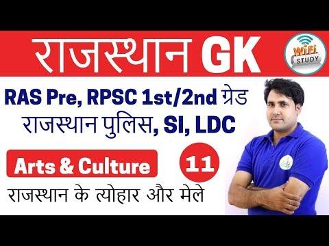Video 8:00 PM | Rajasthan Arts and Culture by Dewanda Sir | Day-11 | राजस्थान के त्योहार और मेले download in MP3, 3GP, MP4, WEBM, AVI, FLV January 2017