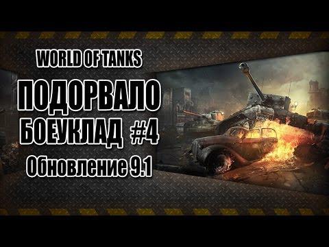 WoT: Подорвало боеуклад. Обновление 9.1 и карта Харьков.