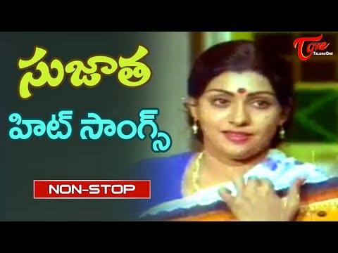 Actress Sujatha Memorable Telugu Songs | All time Hit Video Songs Jukebox | Old Telugu Songs