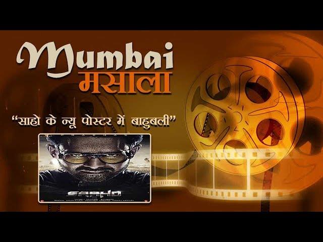 बाहुबली स्टार प्रभास अब साहो फिल्म में आएंगे नजर