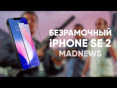 IPhone SE 2 будет безрамочным, GTA V на Android и iOS, ZTE всё