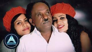 Video Yohannes Estifanos, Semhar Yohannes, Danait Yohannes - Edu'ndo Beluley - New Eritrean Music 2018 MP3, 3GP, MP4, WEBM, AVI, FLV Juni 2018