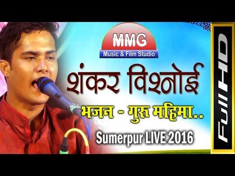 Video New Super Hit Guru Mahima : न्यू गुरु महिमा : Shankar Vishnoi : Sumerpur Live 2016 download in MP3, 3GP, MP4, WEBM, AVI, FLV January 2017