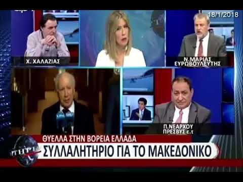 O Nότης Μαριάς καλεί σε μαζική συμμετοχή στο Συλλαλητήριο για το Σκοπιανό