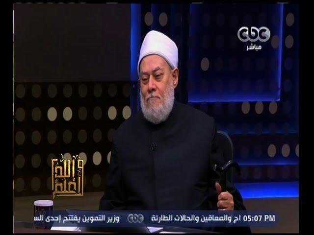 والله أعلم | فضيلة د.علي جمعة يتحدث عن حقيقة رسم الرسول صلي الله علية وسلم