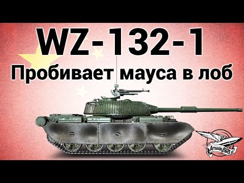 WZ-132-1 - Пробивает мауса в лоб - Гайд