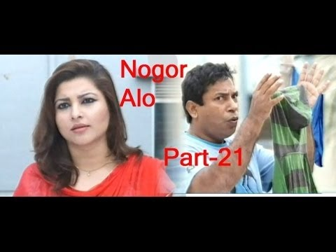 Bangla Natok Nogor Alo Part 21