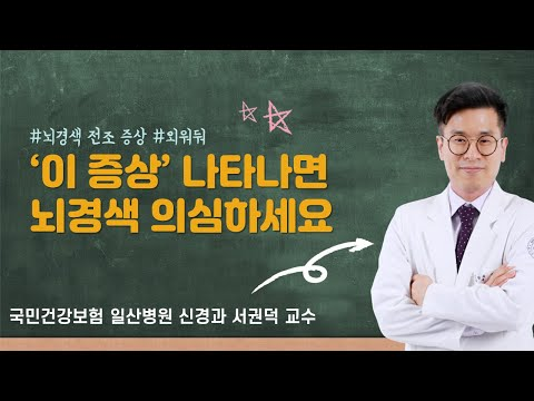 [국민건강보험 일산병원] `뇌경색` 신경과 전문의 서권덕