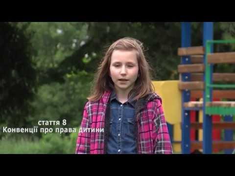 Рівненські діти знають свої права (до Дня захисту дітей)
