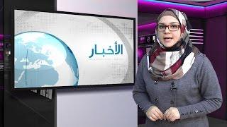نشرة الأخبار حصاد الأسبوع 27/2/2015 | تلفزيون الفجر الجديد