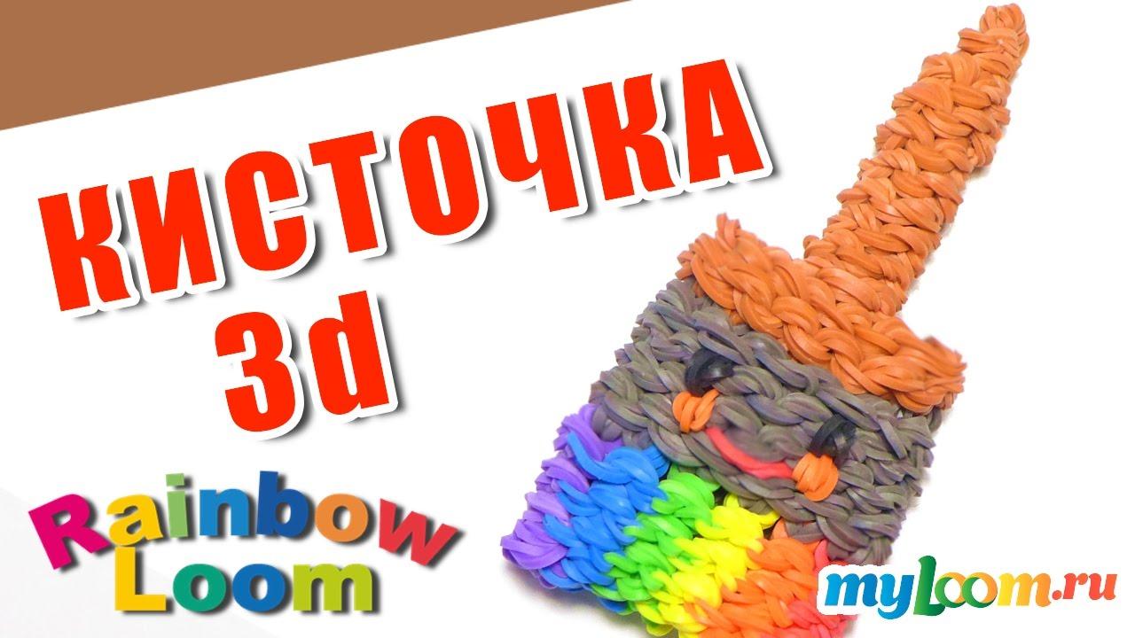 Плетение. Смотреть онлайн: 3d КИСТОЧКА из резинок Rainbow Loom Bands. Урок 446. Как сплести КИСТОЧКУ из резинок.