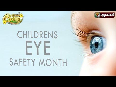 Childrens Eye Safety Month In Iniyavai Indru - 03/09/2016 I Puthuyugam TV