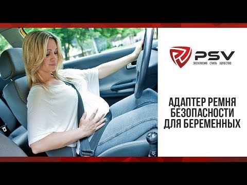 Адаптер для беременных Little Car