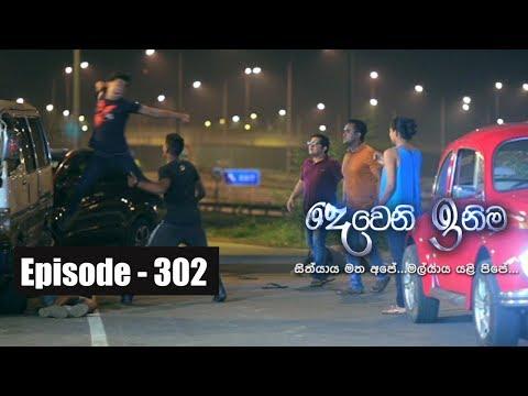 Deweni Inima | Episode 302 03rd April 2018 видео
