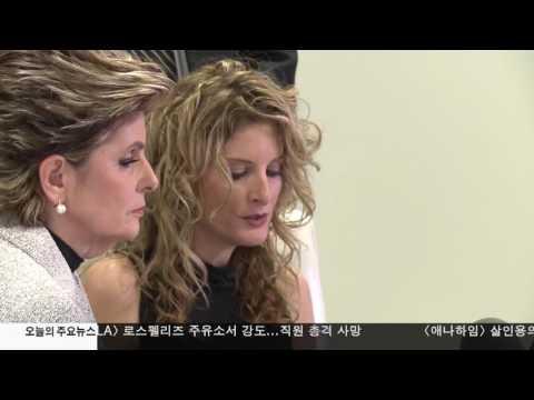 전 TV 출연여성, 트럼프 '명예훼손' 고소 1.17.17 KBS America News