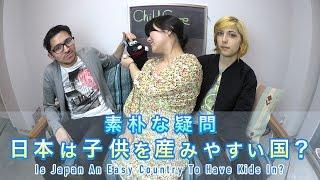 素朴な疑問 日本は子供を産みやすい国?