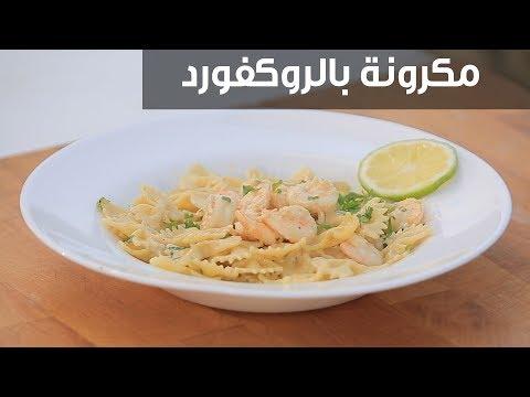 العرب اليوم - شاهد : طريقة إعداد معكرونة بالروكفورد