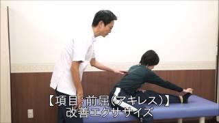 前屈(差) 改善エクササイズ【ケガ予防フィジカルチェック用】