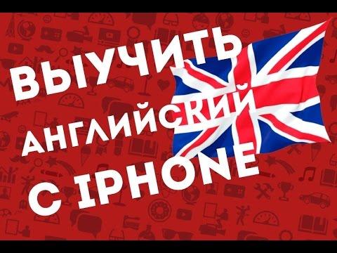 Как выучить английский с помощью iPhone?