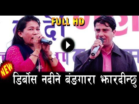 ('' के के पर्छ देखनलाई मेरो आशले श्रीमती लत्याउनी ''Maya Gurung & Dipak || New Live Dohori - Duration: 18 minutes.)