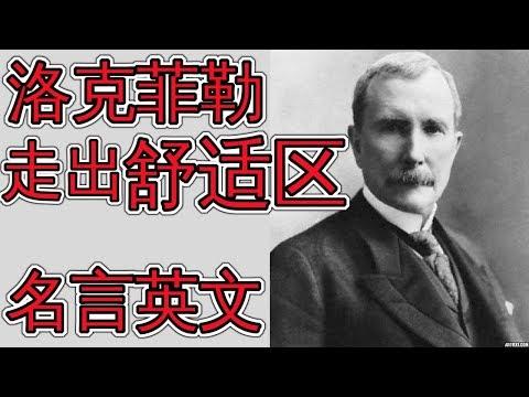 Good quotes - 洛克菲勒名言学英文 如何走出舒适区  Learn Everyday English Through John D Rockefeller Quotes 励志英语学习